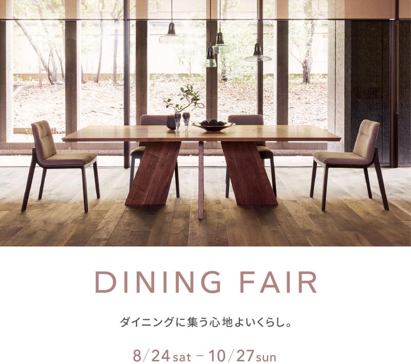 LIVING FAIR - くらしによりそう心地よい家具。| CONDE HOUSE